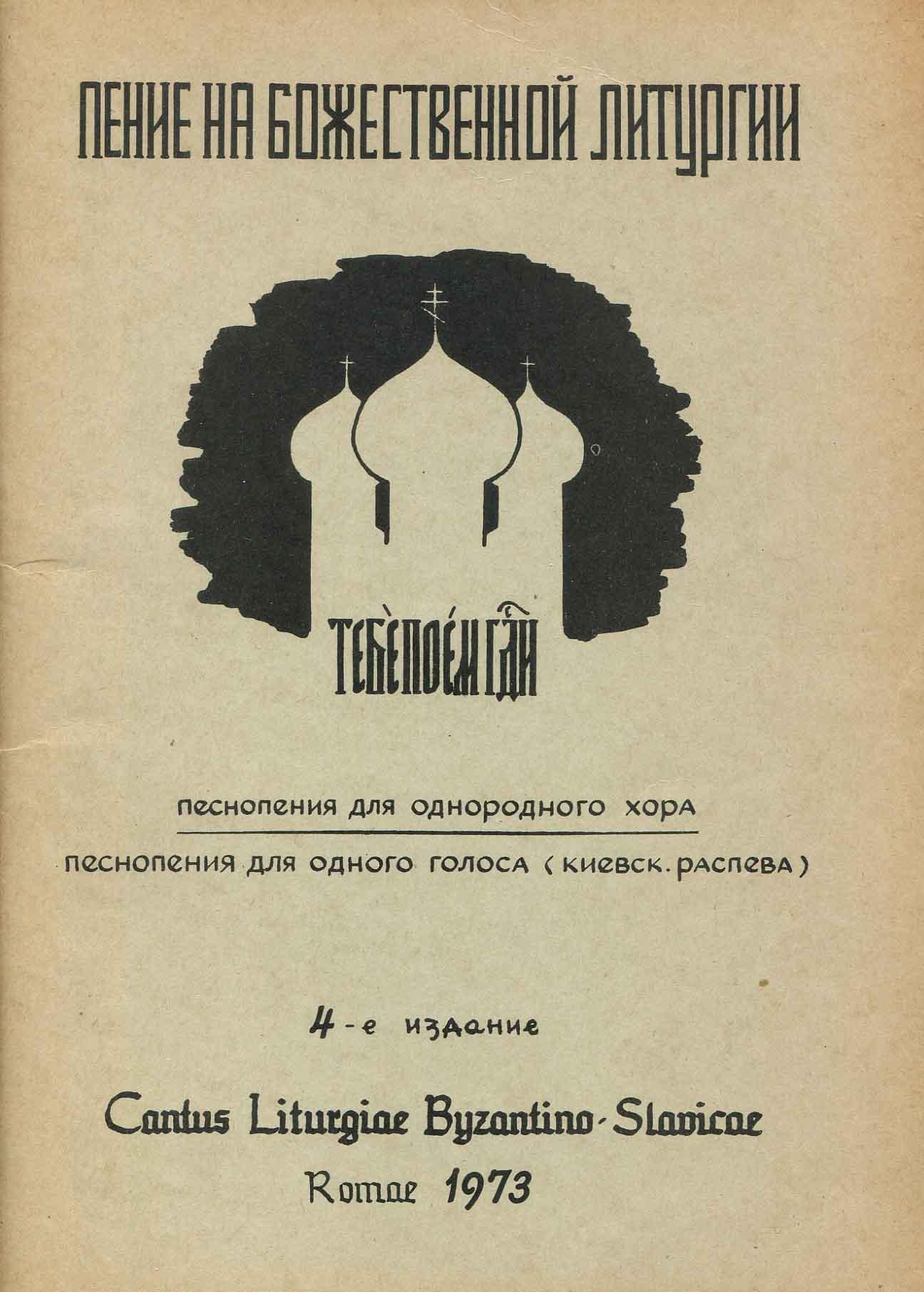 Canto liturgico bizantino-slavo